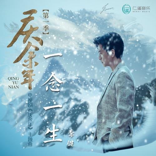 Li Jian — All The Time (2021)