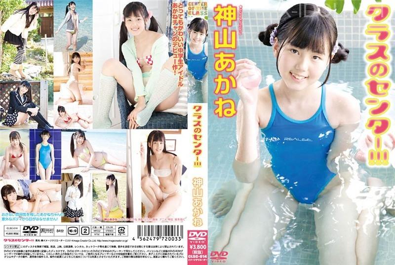 [CLSC-014] Akane Kamiyama 神山あかね – クラスのセンター!!!