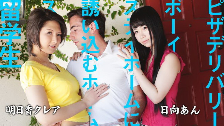 An Himukai, Kurea Asuka - Two Asian foreign students seduce a pizza delivery guy to fulfill sexual desire [FullHD/1080p/1.55 GB] Caribbeancom