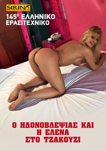 Greek porn sirina