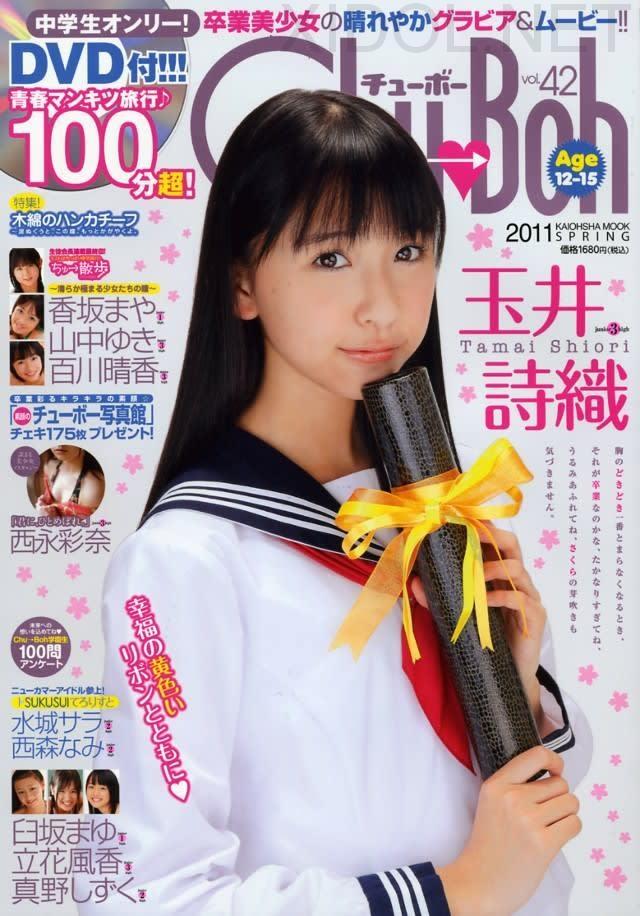 [Chu-boh42] Chu-Boh チューボー vol.42 – Shiori Tamai, Shizuku Mano, Fuka Tachibana, Yuki Yamanaka, Ayana Nishinaga, Haruka Momokawa, Maya Kosaka, Mayu Usuzaka