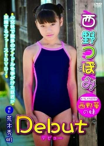 [EMO-001] Nishino Tsubomi 西野つぼみ – Debut